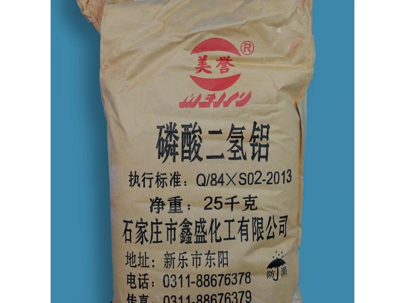 Aluminum Dihydrogen Phosphate Powder(CAS No.13530-50-2)---Al(H2PO4)3