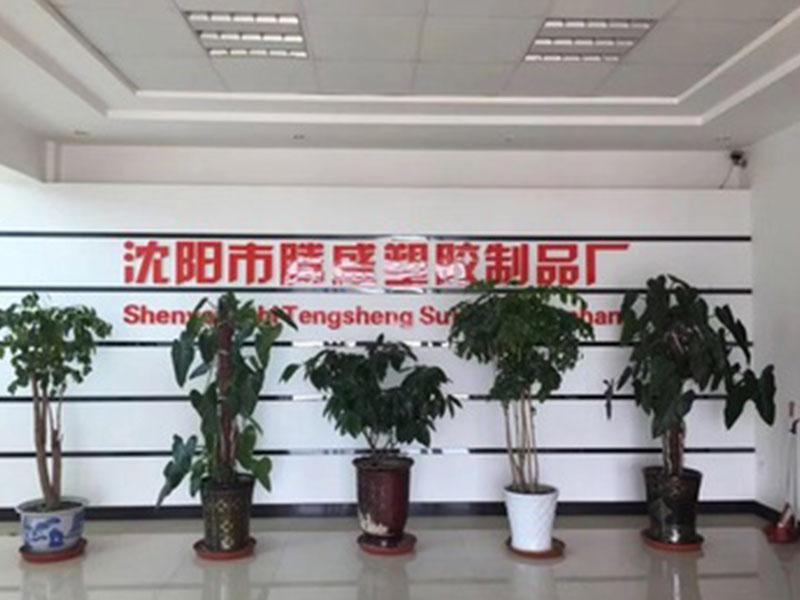 Shenyang Tengsheng Plastic Product Manufacturer Co., Ltd .