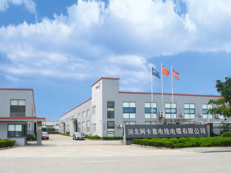 Hebei Akamu Wire&cable Co,.ltd
