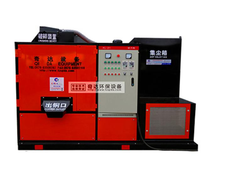 QD-400S  New Dry-Type Copper Wire Crusher