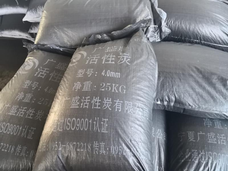 Ningxia Guangsheng Activated Carbon Co., Ltd.