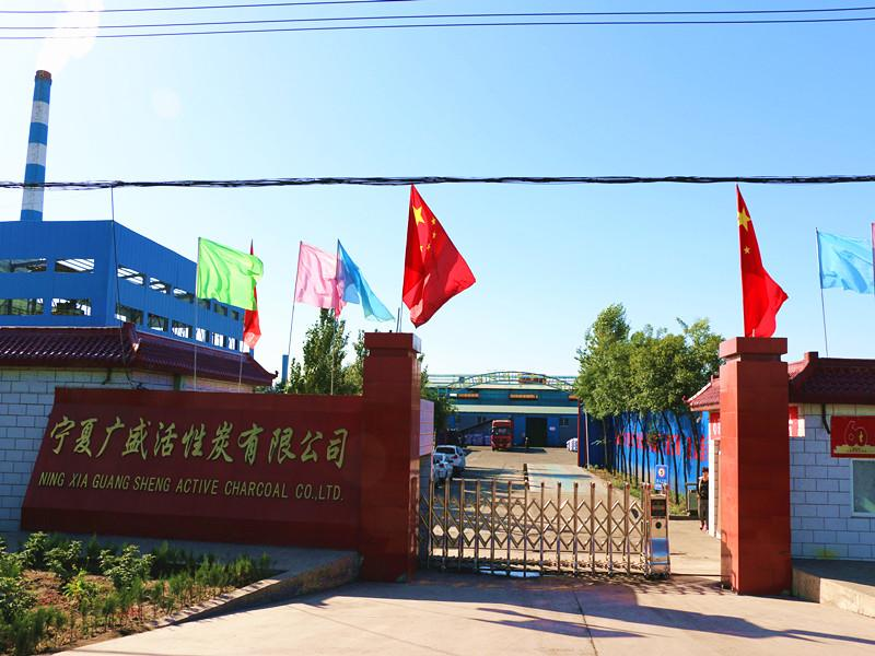 Ningxia Guangsheng Activated Carbon Co., Ltd.