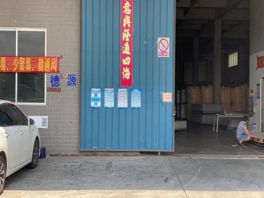 Guangzhou Deyuan Plastic Products Co., Ltd