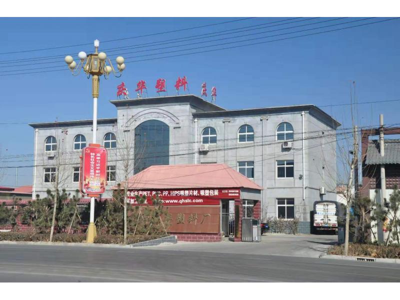 Hengshui Jizhou Qinghua Plastics Factory