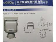 Hebei Henghui Minghui Science and Technnology Co., Ltd